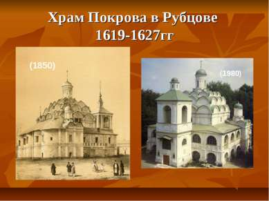 Храм Покрова в Рубцове 1619-1627гг (1850) (1980)