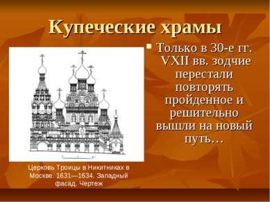 Купеческие храмы Только в 30-е гг. VXII вв. зодчие перестали повторять пройде...