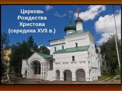 Церковь Рождества Христова (середина XVII в.)