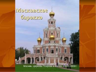 Московское барокко Москва. Церковь Покрова в Филях. 1690-1693гг.