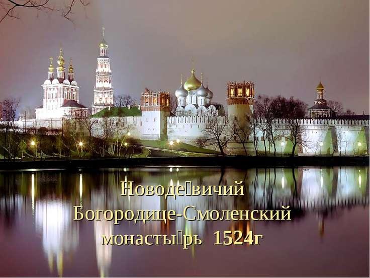 Новоде вичий Богородице-Смоленский монасты рь 1524г