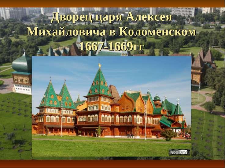 Дворец царя Алексея Михайловича в Коломенском 1667-1669гг