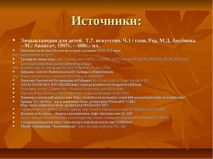 Источники: Энцыклапедия для детей. Т.7. искусство. Ч.1 / глав. Ред. М.Д. Аксё...