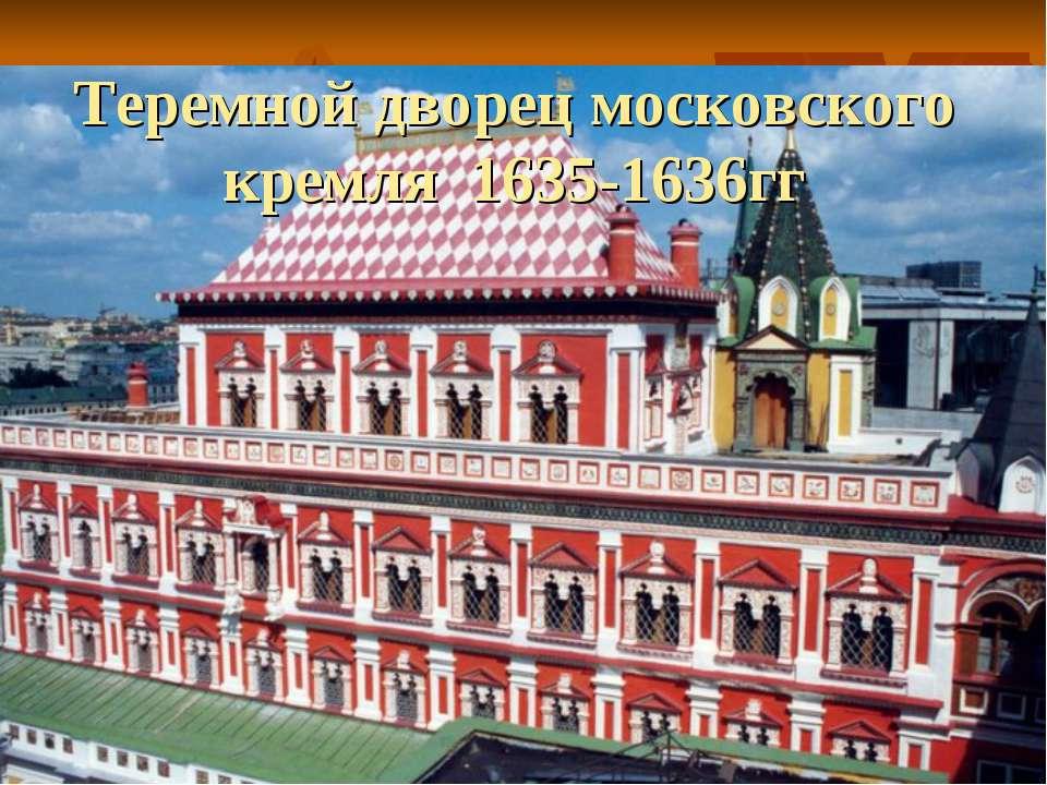 Теремной дворец московского кремля 1635-1636гг