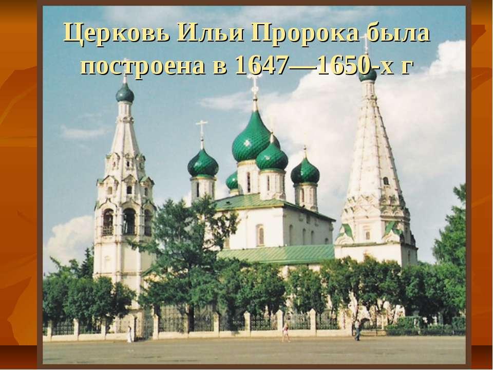 Церковь Ильи Пророка была построена в 1647—1650-х г