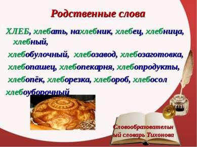 Родственные слова ХЛЕБ, хлебать, нахлебник, хлебец, хлебница, хлебный, хлебоб...