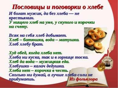 Пословицы и поговорки о хлебе И богат мужик, да без хлеба — не крестьянин. У ...