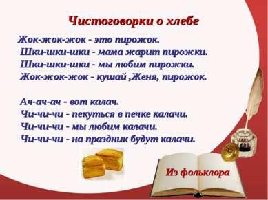 Чистоговорки о хлебе Жок-жок-жок - это пирожок. Шки-шки-шки - мама жарит пир...