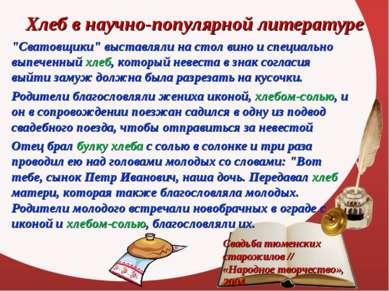 """Хлеб в научно-популярной литературе """"Сватовщики"""" выставляли на стол вино и сп..."""