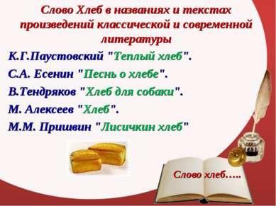 Слово Хлеб в названиях и текстах произведений классической и современной лите...