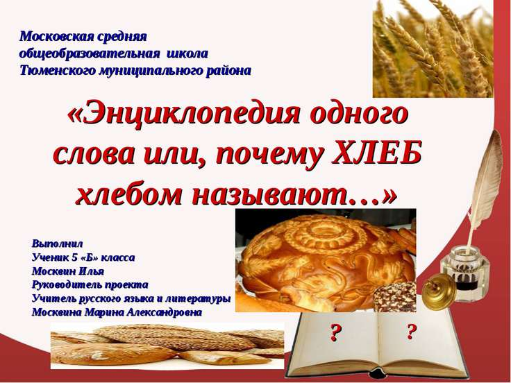 «Энциклопедия одного слова или, почему ХЛЕБ хлебом называют…» Выполнил Ученик...