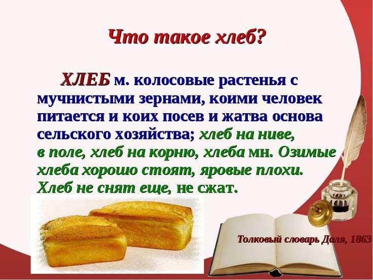 Что такое хлеб? ХЛЕБм. колосовые растенья с мучнистыми зернами, коими челове...