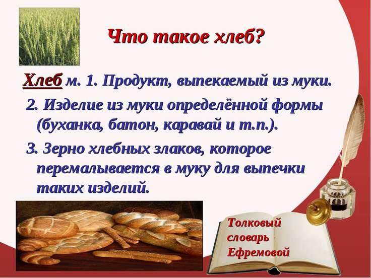 Что такое хлеб? Хлеб м. 1. Продукт, выпекаемый из муки. 2. Изделие из муки оп...