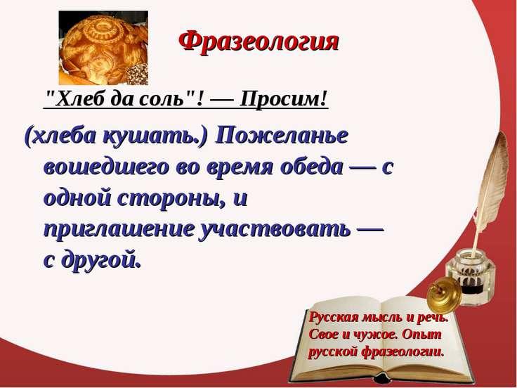 """Фразеология """"Хлеб да соль""""! — Просим! (хлеба кушать.) Пожеланье вошедшего во..."""