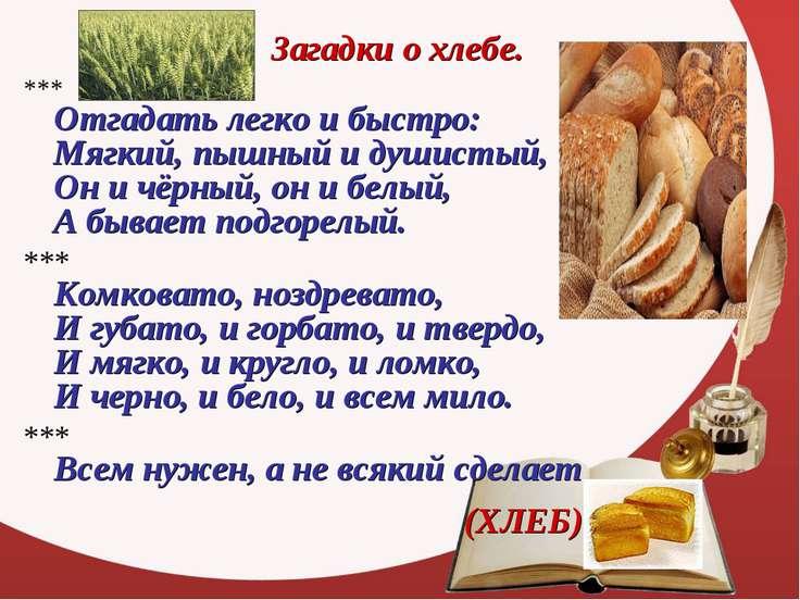 Загадки о хлебе. *** Отгадать легко и быстро: Мягкий, пышный и душистый, Он и...
