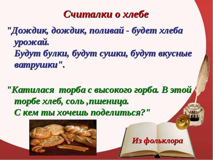 """Считалки о хлебе """"Дождик, дождик, поливай - будет хлеба урожай. Будут булки,..."""