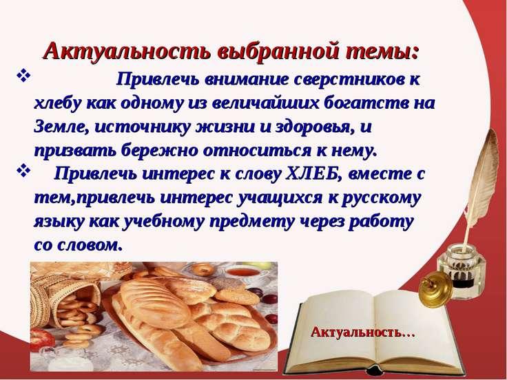 Актуальность выбранной темы: Привлечь внимание сверстников к хлебу как одному...