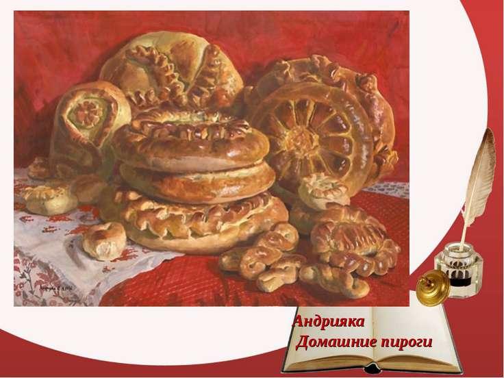 Андрияка  Домашние пироги