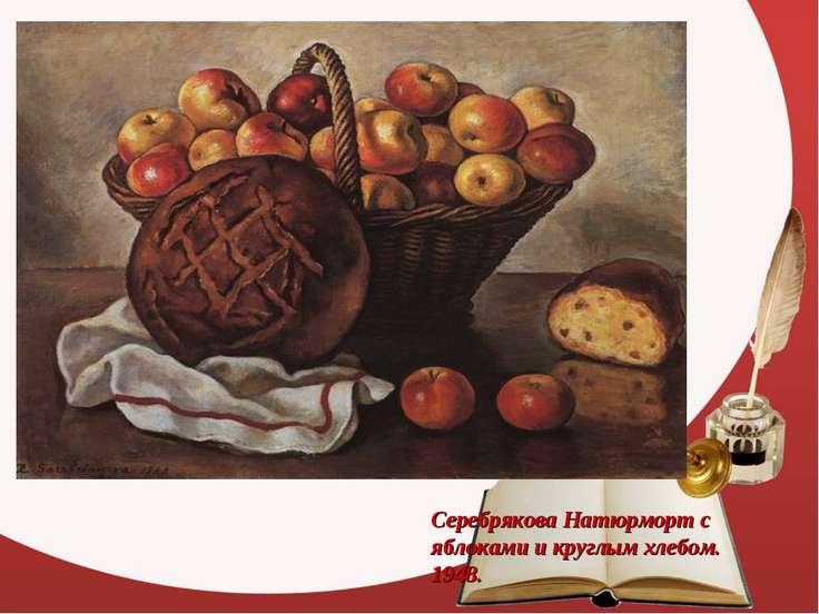 Серебрякова Натюрморт с яблоками и круглым хлебом. 1948.