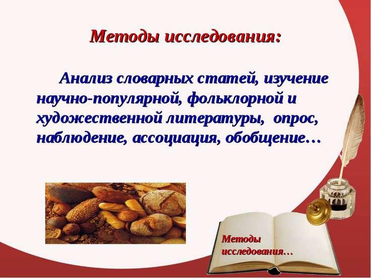 Методы исследования: Анализ словарных статей, изучение научно-популярной, фол...