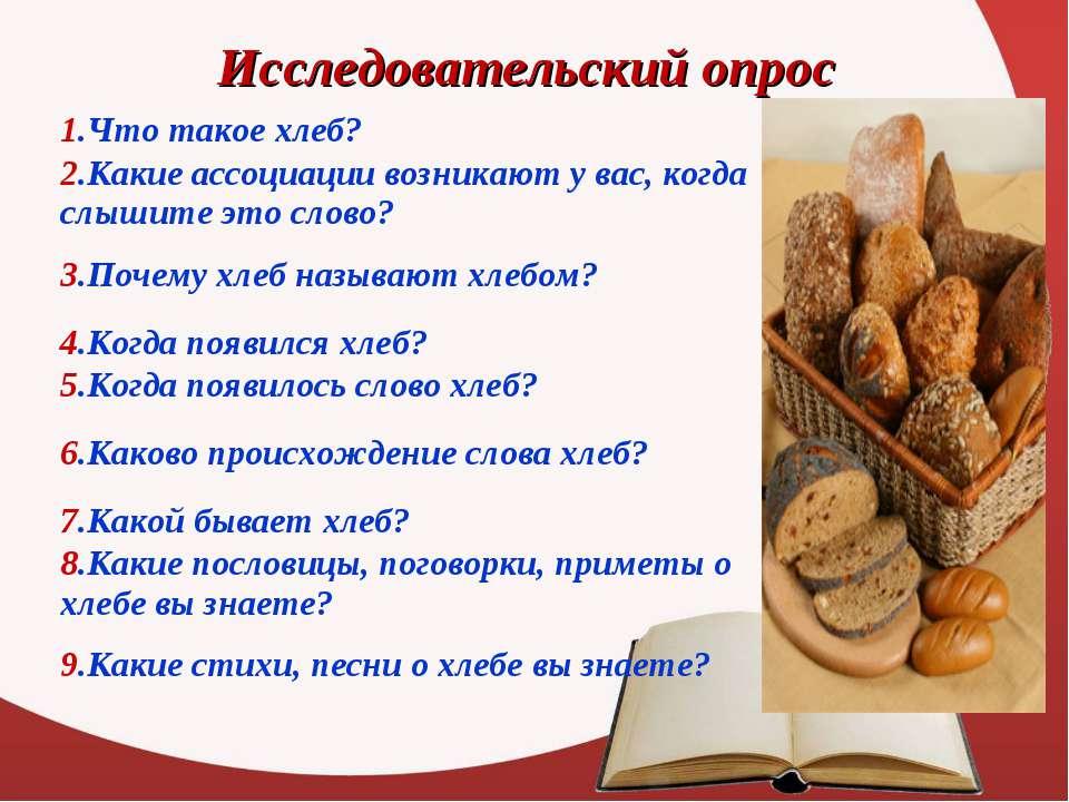 Исследовательский опрос 1.Что такое хлеб? 2.Какие ассоциации возникают у вас,...