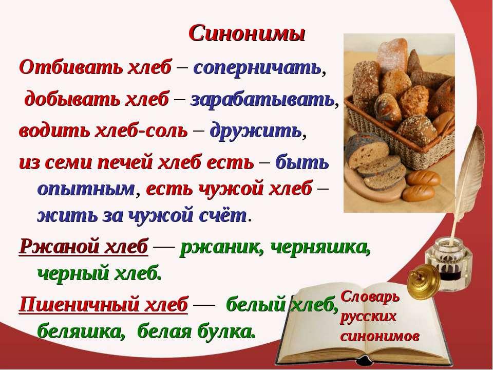 Синонимы Отбивать хлеб – соперничать, добывать хлеб – зарабатывать, водить хл...