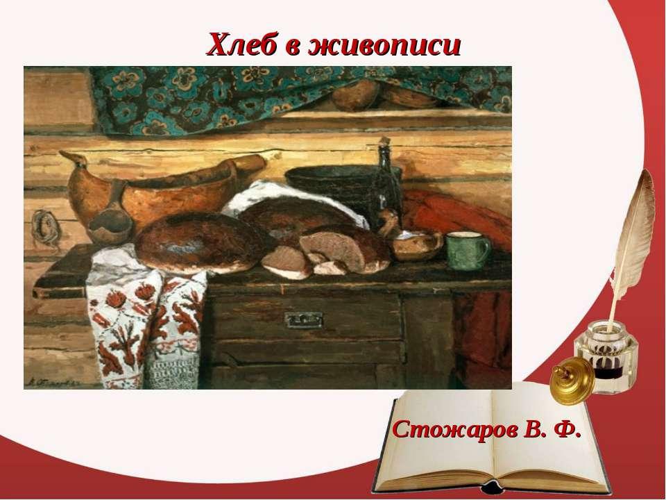 Хлеб в живописи Стожаров В. Ф.