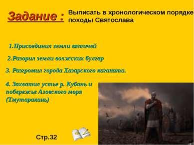 Задание : Выписать в хронологическом порядке походы Святослава 1.Присоединил ...