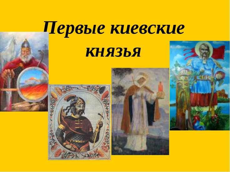 Первые киевские князья