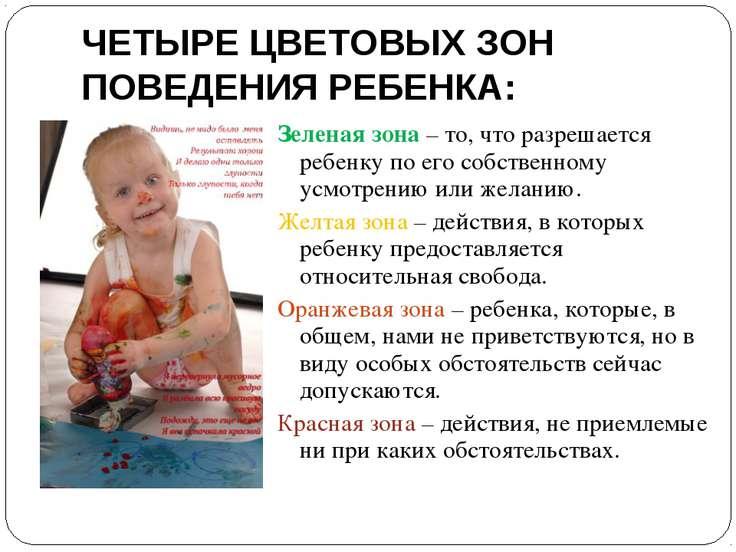 ЧЕТЫРЕ ЦВЕТОВЫХ ЗОН ПОВЕДЕНИЯ РЕБЕНКА: Зеленая зона – то, что разрешается реб...