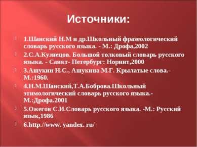 Источники: 1.Шанский Н.М и др.Школьный фразеологический словарь русского язык...