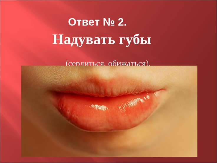 Ответ № 2. Надувать губы (сердиться, обижаться).