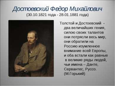 Достоевский Федор Михайлович (30.10.1821 года - 28.01.1881 года) Толстой и До...