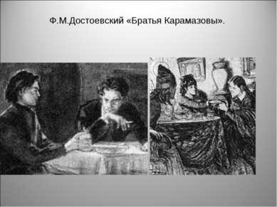 Ф.М.Достоевский «Братья Карамазовы».