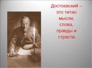 Достоевский – это титан мысли, слова, правды и страсти.
