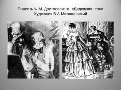 Повесть Ф.М. Достоевского «Дядюшкин сон» Художник В.А.Милашевский