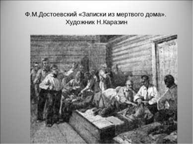 Ф.М.Достоевский «Записки из мертвого дома». Художник Н.Каразин