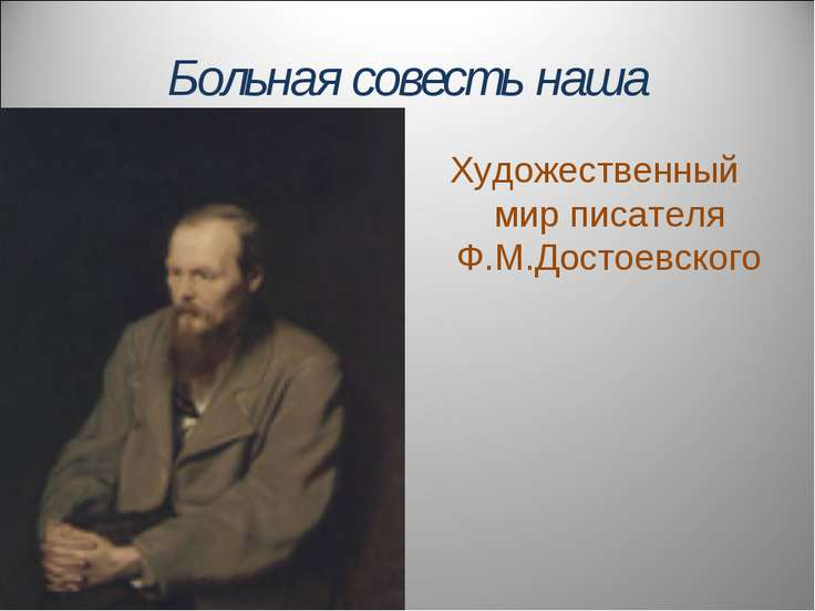 Больная совесть наша Художественный мир писателя Ф.М.Достоевского