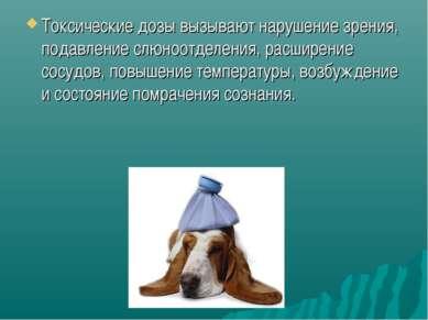 Токсические дозы вызывают нарушение зрения, подавление слюноотделения, расшир...