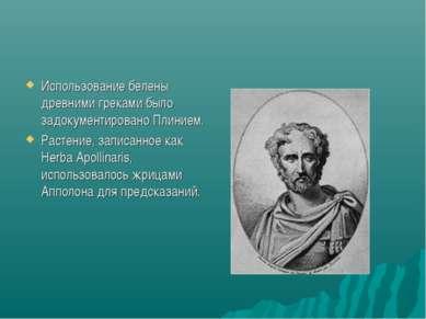 Использование белены древними греками было задокументировано Плинием. Растени...