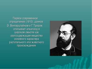 Первое современное определение (1910), данное Э. Винтерштейном и Г.Триром, оп...