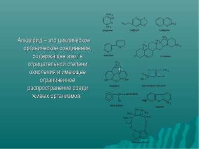 Алкалоид – это циклическое органическое соединение, содержащее азот в отрицат...