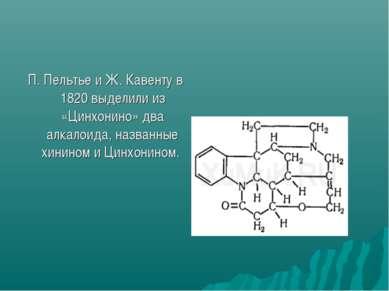 П. Пельтье и Ж. Кавенту в 1820 выделили из «Цинхонино» два алкалоида, названн...