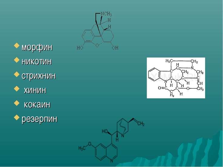 морфин никотин стрихнин хинин кокаин резерпин