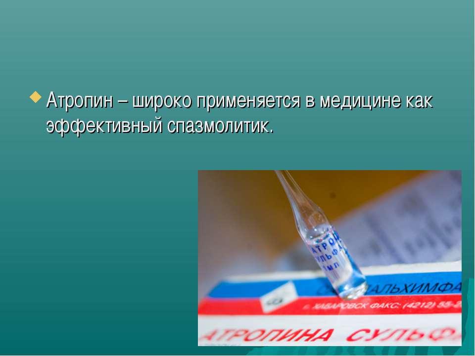 Атропин – широко применяется в медицине как эффективный спазмолитик.