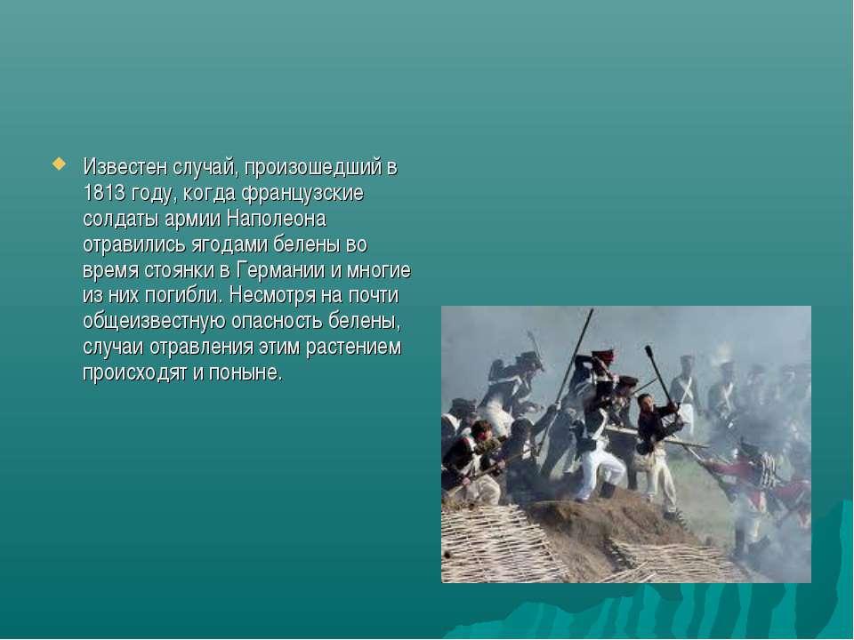 Известен случай, произошедший в 1813 году, когда французские солдаты армии На...