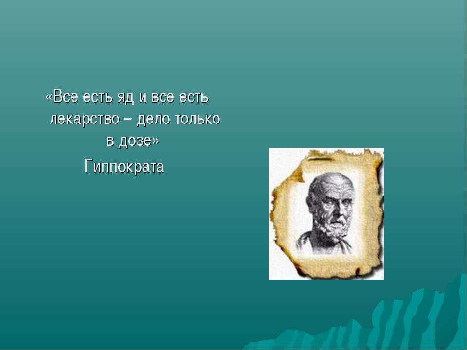 «Все есть яд и все есть лекарство – дело только в дозе» Гиппократа