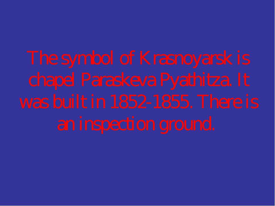 The symbol of Krasnoyarsk is chapel Paraskeva Pyathitza. It was built in 1852...