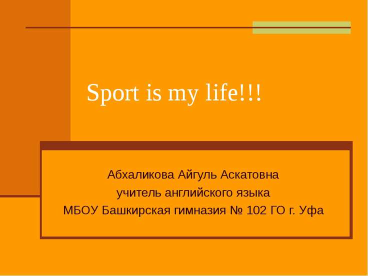 Sport is my life!!! Абхаликова Айгуль Аскатовна учитель английского языка МБО...