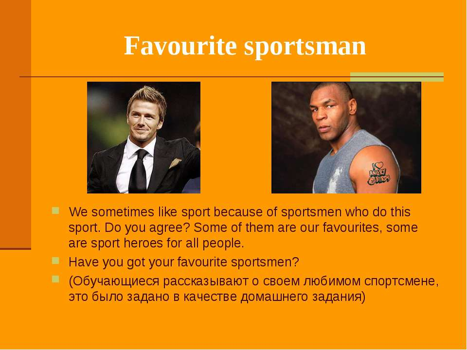 Favourite sportsman We sometimes like sport because of sportsmen who do this ...